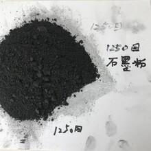 廠家供應河北靈壽石墨粉微細石墨粉3000目圖片