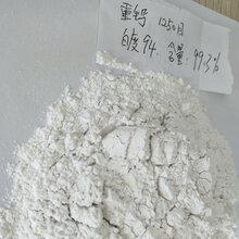厂家直供重钙1250目食品级碳酸钙超细碳酸钙图片