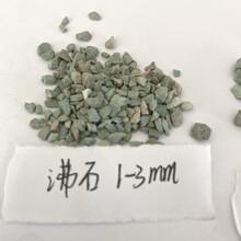 污水處理用沸石沸石濾料農業用沸石1-3毫米沸石顆粒圖片