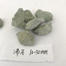 厂家供应沸石颗粒水处理滤料斜发沸石绿沸石沸石粉图片