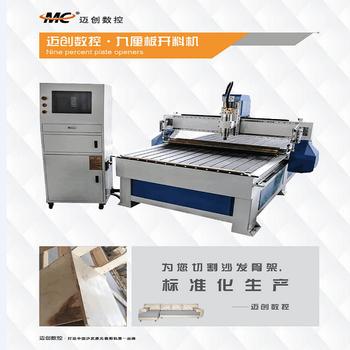 数控木工开料机吸附锯末九厘板切割下料机MC1325