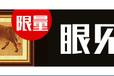 文玩怎么上搜狐推广