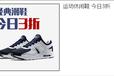 運動鞋行業如何在網絡推廣