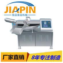 大型多功能斩拌机生产厂家山东斩拌机十大品牌之一图片