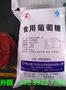 河南飞天农业开发股份有限公司葡萄糖图片