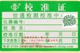 肇庆市测试仪器校准CNAS资质证书