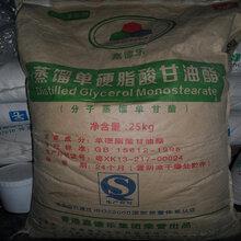 大量批发供应单硬脂酸甘油酯乳化剂给力推荐