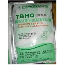 批发供应TBHQ特丁基对苯二酚食品级营养强化剂1kg起批