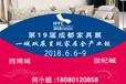 2018.06第十九届成都国际家具工业展览会