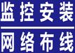 杭州下城區網絡布線接水晶頭安裝集團電話修電腦網絡故障