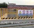 基坑临边防护网/施工防护栏生产厂家