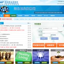 河北职业资格网-人力资源管理师网上报名图片