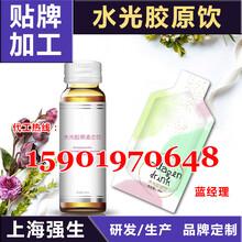 30ML水光胶原蛋白饮贴牌OEM,铝箔自立袋饮品代加工生产厂
