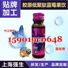 袋装胶原蛋白饮品贴牌加工、胶原低聚肽蓝莓果饮OEM代工厂