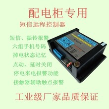GSM型多功能配电柜专用远程控制器手机短信远程控制器AT125-PD图片