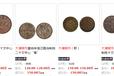 供应古钱币图片及价格