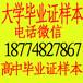 郴州职业技术学院毕业证