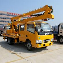 东风高空作业车图片配置表12米14米16米高空作业车厂家直销直