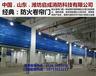 防火卷帘门、挡烟垂壁生产厂家,山东潍坊启成消防科技有限公司
