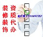 装修装饰资质申请办理标准与办理流程
