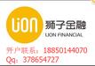 香港狮子环球国际期货你值得信赖