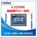 天津顧美新品特惠EX3G-43HB觸摸屏PLC一體機大容量高度集成控制器