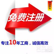 深圳代辦公司注冊營業執照多少錢超低辦理圖片