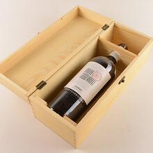 山东红酒木盒供货商山东红酒木盒价格