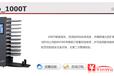 全国批发厂家直销Yinwo_1000T配页机