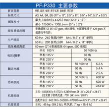 全国批厂家直销发Horizon(好利用)PF-P330自动吸气给纸折页机