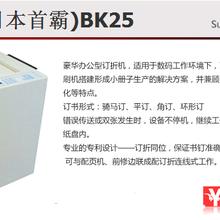 全国批发厂家直销SuperFax(日本首霸)BK25