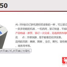全国批发厂家直销骑马钉Yinwo_AL-350