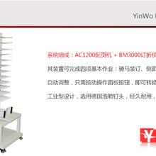 全国批发厂家直销配页机Yinwo_BM-3010