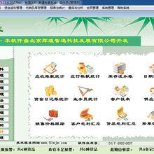 五金王豪华版软件