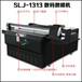 SLJ-1313酒瓶彩印机酒盒打印机