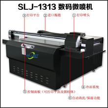 SLJ-1313万能打印机保温杯印刷机图片