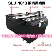 SLJ-1013酒瓶打印机多功能打印机多少钱一台图片