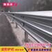 三亚波形护栏板现货厂家海口乡村公路波形梁钢护栏现货安全防护栏工程