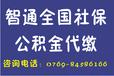 非莞籍户要在东莞买房社保年限不够怎么办?