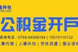 東莞市個人社保代繳,代交社保服務,社保代理公司