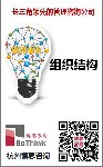 浙江金华组织结构设计咨询的领跑者