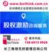 景德鎮股權顧問公司哪家性價比高-杭州博思咨詢