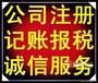 苏州工商注册再生资源回收利用股份制公司诚信快捷高效