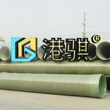 玻璃钢管道厂家批发-港骐
