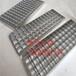 热电厂平台钢格栅板/衡阳热电厂平台钢格栅板厂家