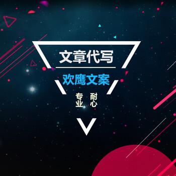剧本如何代写-上海剧本代写-淘宝剧本代写[欢鹰文案]