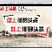 上海今日头条信息流广告推广,开户电话是什么?