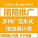深圳陌陌信息流广告推广,开户电话是什么?