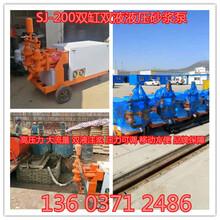 淄博砂浆泵厂家生产供应SJ-200双缸双液液压砂浆泵图片