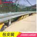 交通安全設備防撞2波防護欄雙波隔離防護欄廠